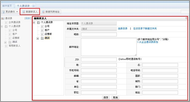 turbomail邮箱的通讯录采取树状结构